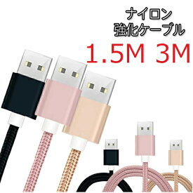 長さ1.5M 3M iPhone 充電 ナイロン 強化ケーブル 1.5M 3m 充電 ケーブル iPhoneSE iPhone12 iPhone11 pro pro Max iPhone8 8Plus X iPhone7 iPhone7 USBケーブル
