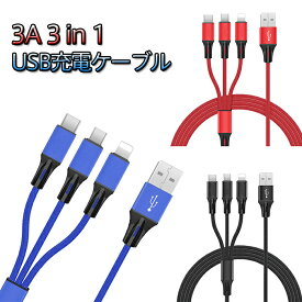 iPhone microUSB Type-C 3A 3 in 1 充電ケーブル iPhone 充電 ケーブル iPhone8 ケーブル iPhone6s USBケーブル iphone 車 android アンドロイド用 TypeC タイプC XPERIA GALAXY AQUOS ARROWS 充電器 スマホ 車 エクスペリア type c ケーブル アンドロイド