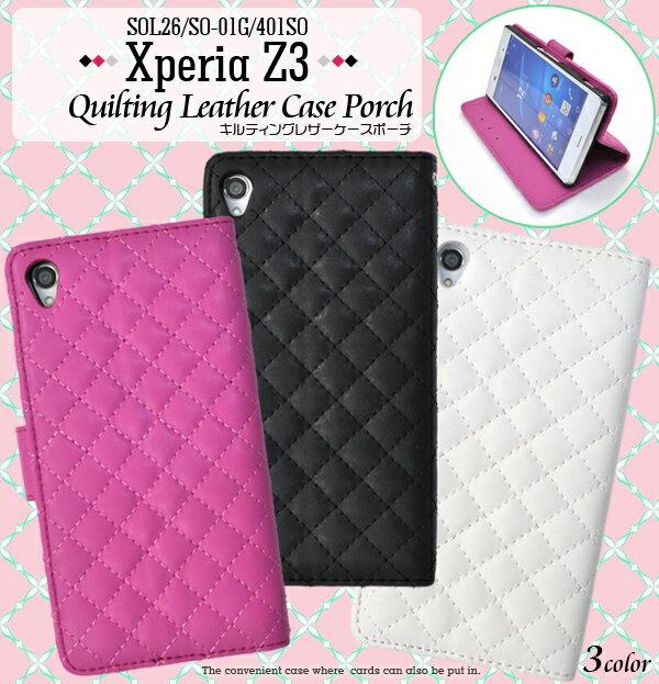 Xperia Z3 (SOL26/SO-01G/401SO) 手帳型 キルティング レザー ケース 【 エクスペリアz3 カバー xperiaz3 手帳 】