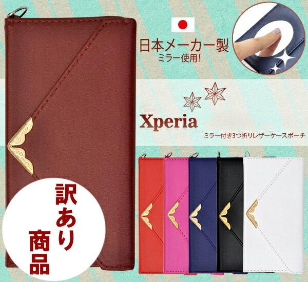 【訳あり】XPERIA Z3 Compact (SO-02G)用 ミラー付き 三つ折り レザー ケース ポーチ【エクスペリアz3 カバー コンパクト エクスペリア スマホ 手帳 手帳型 so02g 】