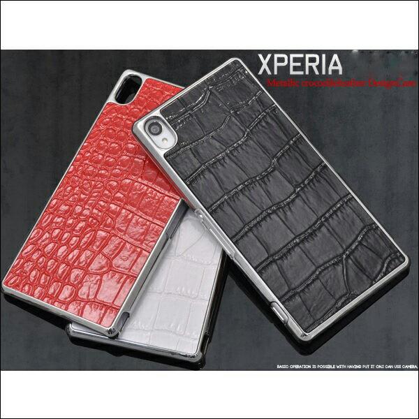Xperia Z3 / Z3 Compact / Xperia Z4 (SOL26/SO-01G/401SO/SO-02G/SO-03G/ SOV31 402SO)メタリック クロコダイル レザー デザイン ケース【エクスペリアz4 エクスペリアz3 カバー コンパクト エクスペリア スマホ so01g so02g z4 SO-03G】