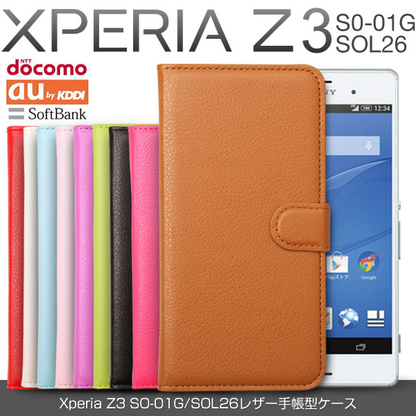 Xperia Z3 /Z3 Compact (SO-01G/SOL26/SO-02G) / Z4 (SO-03G/SOV31/402SO) / Z5 (SO-01H/SOV32/501SO) カラー レザー 手帳型 ケース【エクスペリアz5 カバー エクスペリアz4 コンパクト エクスペリア スマホ レザー 手帳 so01h】