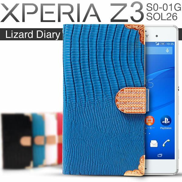Xperia Z3 SO-01G/SOL26 リザード手帳ケース【エクスペリアz3 カバー エクスペリア スマホ ケース 手帳 手帳型 so01g】