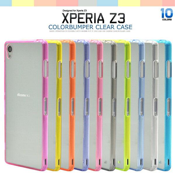 エクスペリアz3 カバー(SOL26/SO-01G/401SO) Xperia Z4 (SO-03G/SOV31/402SO) カラフル12色!カラーバンパー クリア ケース【エクスペリアz4 Xperia Z3 エクスペリア バンパー スマホ ケース so03g】