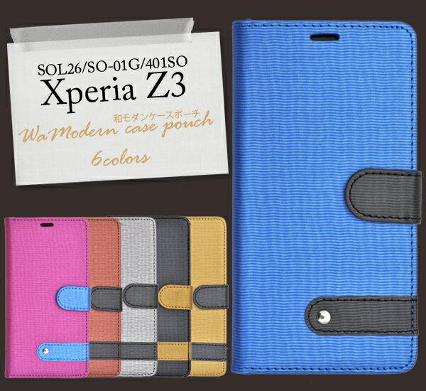 エクスペリアz3 カバー (SOL26/SO-01G/401SO)用 和モダンケースポーチ【Xperia Z3 カバー 手帳 手帳型 エクスペリア スマホ ケース so01g】