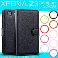 XperiaZ3/Z3Compact(SO-01G/SOL26/SO-02G)/Z4(SO-03G/SOV31/402SO)/Z5(SO-01H/SOV32/501SO)カラーレザー手帳型ケース【エクスペリアz5カバーエクスペリアz4コンパクトエクスペリアスマホレザー手帳so01h】