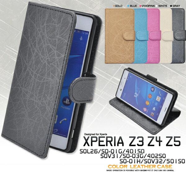 Xperia Z3 / Z4 / z5 / Z5 Premium (SO-01H/SOV32/501SO/SOL26/SO-01G/401SO/SO-03G/SOV31/SO-03H)和紙風 デザインスタンド ケース【エクスペリアz5 カバー エクスペリアz5 カバー エクスペリアz3 エクスペリア 手帳 手帳型 エクスペリアz4 スマホ so01g SO03G】