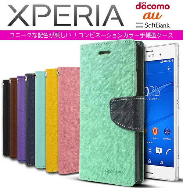 Xperia Z3 / Z3 Compact / Z4 / Z5 (SO-01G/SOL26/SO-02G/SO-03G/SOV31/402SO/SO-01H/SOV32/501SO) コンビネーション カラー 手帳型 ケース【エクスペリアz5 カバー コンパクト エクスペリアz4 手帳 エクスペリア スマホ so01h so03g】