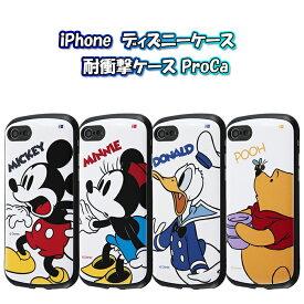 Disney ディズニー iPhoneSE iPhone8 iPhone7 用 ディズニーキャラクター 耐衝撃ケース ProCa ケース iphone7 アイフォンseケース iphone ケース ミッキー ミニー ドナルド プーさん