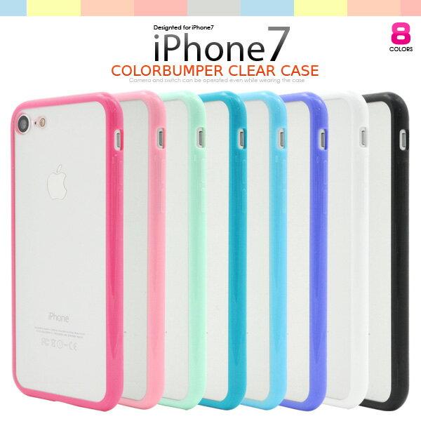 iPhone7用 カラー バンパー クリア ケース 【 iphone7ケース iPhone7 アイフォン7 アイホン7 カバー 】
