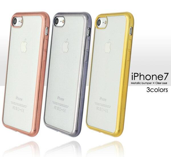 iPhone8 / iPhone8 Plus / iPhone7 / iPhone7 Plus 対応 メタリック バンパー ソフト クリア ケース 【 iphone8 ケース アイフォン8ケース iphone8plus ケース iphone7ケース iPhone7 アイフォン7 アイホン7 カバー iPhone7Plus プラス ケース 】