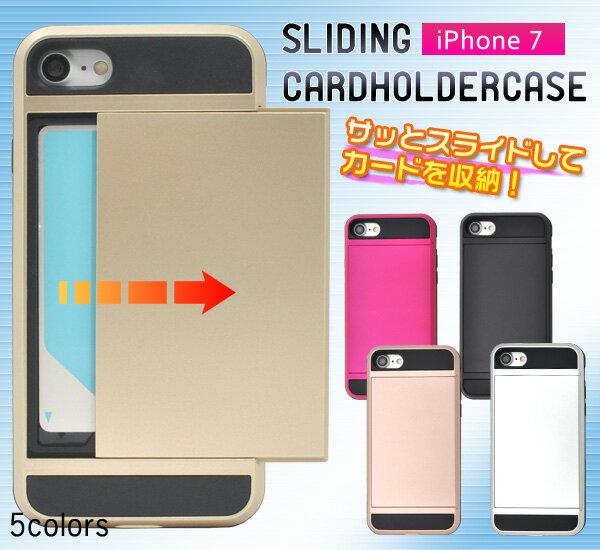 iPhone7/iPhone7 Plus/iPhone8 Plus 対応 ICカード収納可能!スライド式カードホルダー付きケース 【 iphone8plus ケース アイフォン8プラス ケース iphone7ケース ケース カバー スマホ iPhone7PLUS プラス 】