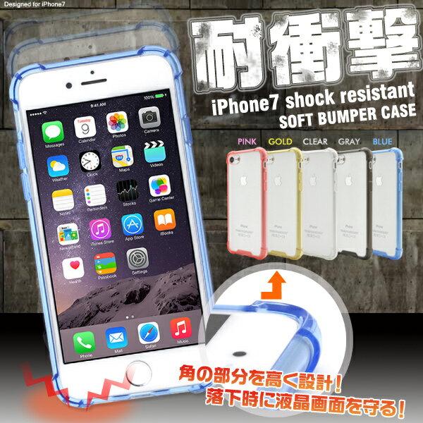 iPhone7 / iPhone7 Plus / iPhone8 Plus 対応 耐衝撃 カラー バンパー クリア ケース【 iphone8plus ケース アイフォン8プラス ケース iphone7ケース ケース カバー スマホ iPhone7PLUS プラス 】