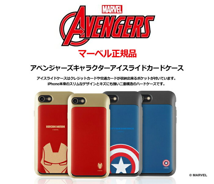 【 MARVEL / Avengers / アベンジャーズ】iPhone8 / iPhone8 Plus / iPhone7 / iPhone7 Plus / 6 6s / 6s Plus 対応 MARVEL アベンジャーズキャラクターアイスライドカード ケース 【 iPhone8 ケース iphone7ケース マーベル アメコミ アイアンマン アイフォン7カバー 】