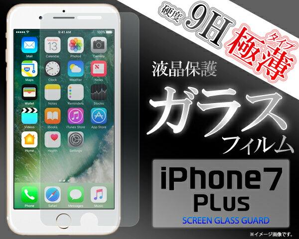 薄くて透明度が高い! iPhone7 / iPhone7Plus 用液晶保護 ガラスフィルム / iPhone7Plus / 液晶 保護フィルム ( ガラス フィルム iphone7 ガラスフィルム iphone7 plus ガラス保護フィルム アイフォン7 アイフォン7プラス アイフォン7Plus アイホン7 保護シール)
