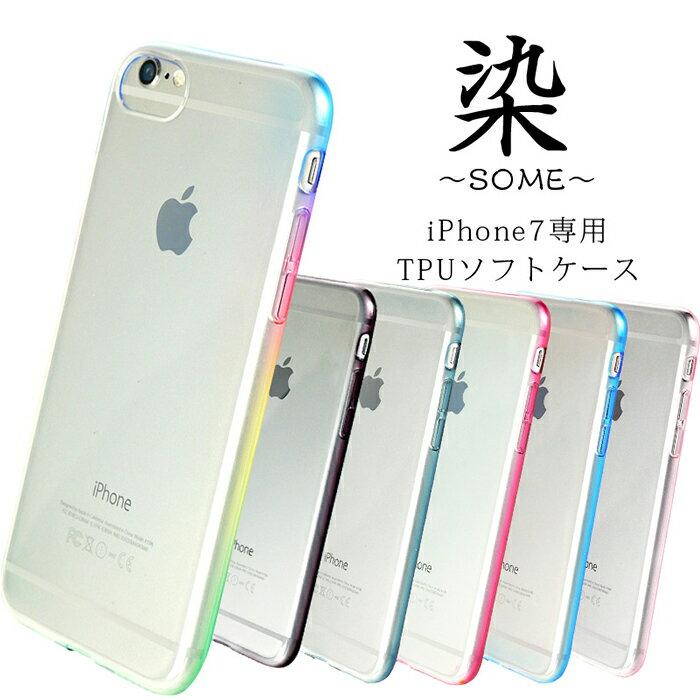 iPhone7用 グラデーション TPU ソフトクリアケース「染」 【 iphone7ケース iPhone7 アイフォン7 アイホン7 カバー iphone7 ケース】
