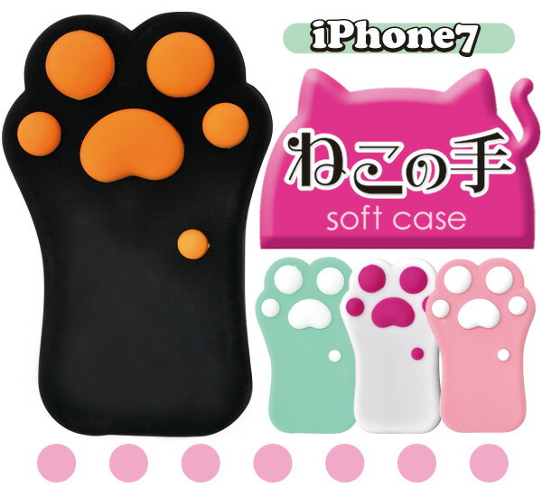 iPhone8 / iPhone7 用 肉球 がかわいい♪ 猫の手 ケース[シリコン製]  【 iphone8 ケース アイフォン8ケース iphone7ケース iPhone7 アイフォン7 アイホン7 カバー iphone7 ケース ネコ ねこ カバー ケース 】