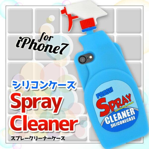 iPhone8 / iPhone7 用 しゅっしゅーっと スプレー クリーナー ケース iphone8 ケース アイフォン8ケース iphone7ケース iPhone7 アイフォン7 アイホン7 カバー iphone7 ケース スプレー クリーナー カバー ケース