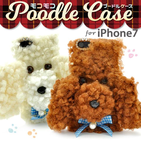 iPhone8 / iPhone7 カバー 思わず見つめたくなる可愛さ モコモコ プードル ケース iphone8 ケース アイフォン8ケース iphone7ケース iPhone7 アイフォン7 アイホン7 カバー シリコン iphone7 ケース 犬 いぬ