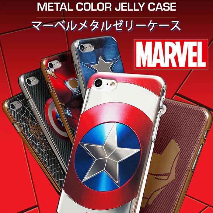 MARVEL / Avengers / アベンジャーズ iPhone8 / iPhone8 Plus / iPhone7 / iPhone7 Plus 対応 マーベル メタル ゼリー ケース iphone7ケース マーベル アメコミ iphone7 キャプテンアメリカ アイアンマン スパイダーマン iphone7 plus ケース iPhone8 ケース