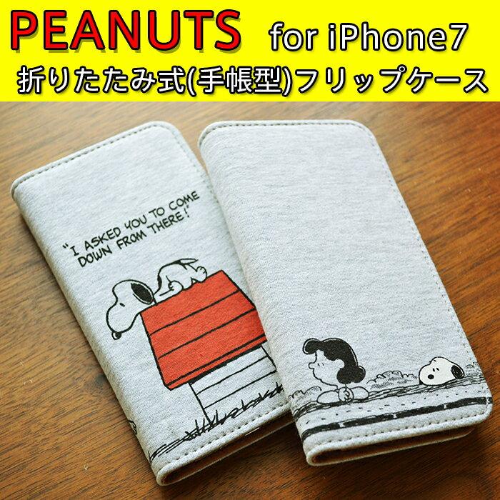 PEANUTS / ピーナッツ iPhone8 / iPhone7用 ピーナッツ 折りたたみ式(手帳型)フリップケース Flip Case for iphone8 ケース アイフォン8ケース iPhone7 iphone7ケース iphone7ケース アイフォン7 ケース スヌーピー