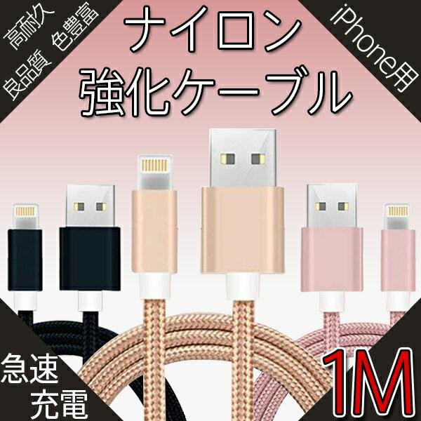 急速充電 対応 iPhone 充電 ケーブル ナイロン 強化ケーブル 1m 1メートル 充電 ケーブル iPhone8 8Plus X iPhone7 iPhone7 Plus iPhone6 iPhone6s 6Plus 6sPlus 5s USBケーブル iphone 充電器 ケーブル 車