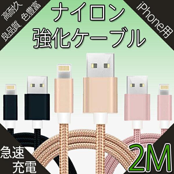 iPhone用 充電 ケーブル 急速充電 対応 2M / 2メートル 充電ケーブル iPhone8 8Plus X iPhone7 iPhone7 Plus 6Plus 6sPlus USBケーブル iphone 充電ケーブル 充電器 ケーブル 車