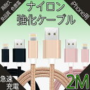 iPhone用 充電 ケーブル 急速充電 対応 2M / 2メートル 充電ケーブル iPhone8 8Plus X iPhone7 iPhone7 Plus 6...