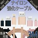 急速充電 対応 iPhone 充電 ナイロン 強化ケーブル 3m / 3メートル / 充電 ケーブル iPhone8 8Plus X iPhone7 iPhon...