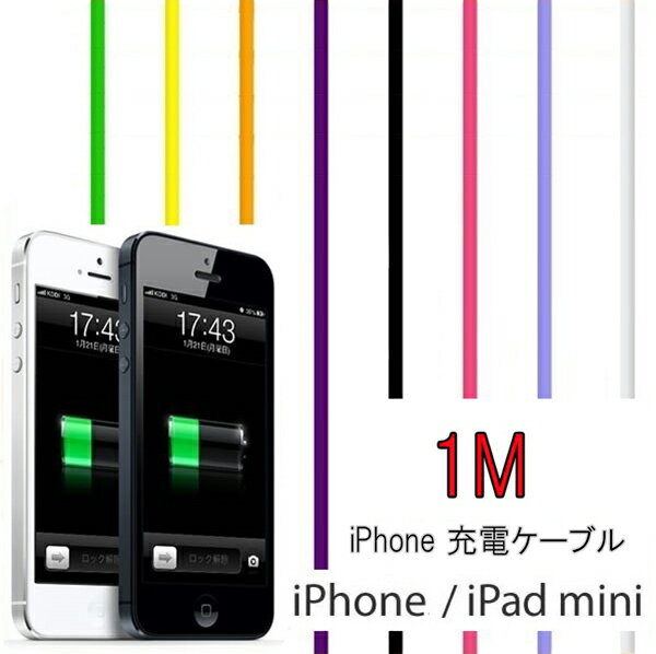 iPhone 充電 ケーブル iPhone8 ケーブル iPhone7 iPhone7 Plus iPhone6s 6Plus 6sPlus SE USBケーブル iphone 充電 ケーブル 充電器 iPhone5s アイフォン6 ケーブル 車