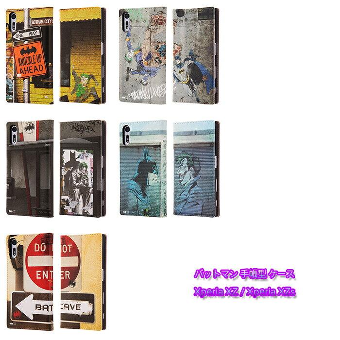 【DCコミックス】ブックカバーケース バットマン 手帳型 ケース Xperia XZ XZs ケース (SO-01J/SOV34/601SO)(SO-03J/SOV35/602SO) エクスペリアxz カバー エクスペリアxzs カバー xperia xz 手帳型ケース