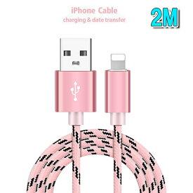 送料無料 ナイロン加工で丈夫で長持ち iPhone8 6s USB 充電 転送 ケーブル 2m 2メートル Xs XR XsMax iPhone 充電 ケーブル iPhone7 iPhone7 Plus iPhone6 iPhone6s 6Plus 6sPlus iPhone5 iphone 充電器 アイフォン6s アイフォン6