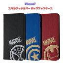 MARVEL / Avengers / アベンジャーズ iPhone7 対応 スマホブックカバー ポップアップケース iphone7ケース マーベル アメコミ iphone7 ケース アイアンマン キャプテンアメリカ スパイダーマン
