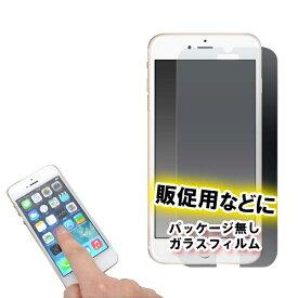 バルク品 薄くて透明度が高い!iPhone6 6s 6Plus 6sPlus 用 液晶保護 ガラスフィルム / iPhone6Plus / iPhone6sPlus 保護フィルム ( ガラス フィルム アイフォン6 アイフォン6Plus アイホン6 液晶)