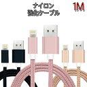 iphone 充電 ケーブル 急速充電 iPhone 充電 ナイロン 強化ケーブル 1m 1メートル USB...