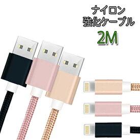 iphone 充電 ケーブル 急速充電 対応 2M / 2メートル 充電ケーブル iPhone8 8Plus X iPhone7 iPhone7 Plus 6Plus 6sPlus USBケーブル iphone 充電ケーブル 充電器 ケーブル Xs XsMax XR