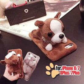 iphone8 ケース 犬のぬいぐるみがくっついたケース iphone7 ケース 犬 iphone8plus チワワ シュナウザー フレンチブルドッグ カバー iphone7 plus ケース iphone8 カバー アップル iphone7 plus ケース
