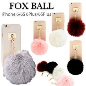 iphone6ケース 【特別セール価格!送料無料】iPhone6S ケース ポンポン ボンボン かわいい  Fox Ball pompom iPhone6 ケースiphone6splusケース iPhone6 Plus ケース カバー iPhone6 ブランド iPhone6 Plus ブランド スマホケース アイフォン6 レディース