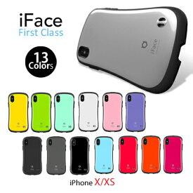 iphonexs ケース iphone x ケース 正規品 iface iFace first class 送料無料 ブランド アイフォン テン 耐衝撃ケース アイフェイス iPhoneXS 新型アイホン アイフォン 10 携帯カバー 携帯ケース スマートフォンケース スマホケース