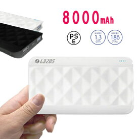 PSE規格対応 リチウムモバイルバッテリー 8000mAh スリム 充電器 送料無料 iPhone X iphone8 iphone7 iphone8plus iophone7plus ブラック ホワイト スマホ 充電器 2台同時充電可