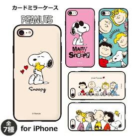 SNOOPY iphonexs ケース iphonesmax iphonexr ケース PEANUTS スヌーピー ミラー付カード収納ケース iPhone8 iPhone8Plus ケース iPhone7 iPhone7Plus ケース 【送料無料】 全11種 正規品 鏡 ミラー メイク