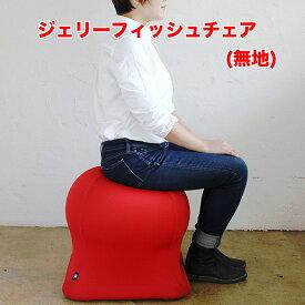 ジェリーフィッシュチェア Jellyfish Chair 無地 バランスボール スウェーデン デザイナー Rutger Andersson デザインチェア エクササイズ ダイエット リモートワーク おしゃれ 椅子 背骨まっすぐ 姿勢矯正 デスクワーク【沖縄離島除く送料無料】 SPICE