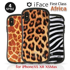 【保護フィルムプレゼント】phoneXS ケース 正規品 iFace AFRICA 並行輸入正規品 【送料無料】 iPhoneXS iPhoneXR iPhoneXSMax ケース ゼブラ キリン レオパード タイガー パープル ピンク イエロー