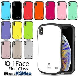 【保護フィルムプレゼント】iphoneXSMax 並行輸入正規品 iFace first class iphonexsmax ケース 【送料無料】 全14色 ブランド アイフェイス 耐衝撃 6.5インチ テンエスマックス max