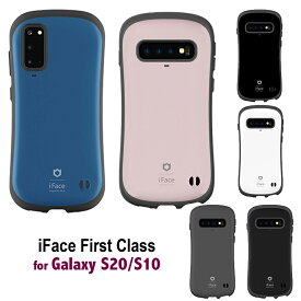 iFace First Class GalaxyS20 S10 並行輸入正規品 7色 耐衝撃ケース【送料無料】ギャラクシー ケース s20 s10 エステン アイフェイス ファーストクラス iface 人気 ブランド マット 渋い SC-03L SCV4 コーラルブルー