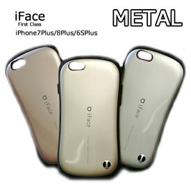 並行輸入正規品iFace First Class METAL iPhone7Plus ケース iPhone6SPlus ケース iPhone6Plus ケース アイフェイス ファーストクラス メタル 耐衝撃 【送料無料】iPhone8Plus ケース