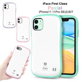 iFace Pastel iPhoneSE(第2世代) iphone11 iphone11pro ケース 並行輸入正規品 iFace First Class パステル iphone8 iphonese ケース 送料無料 スマホケース カバー 衝撃吸収 ハードケース 耐衝撃ケース