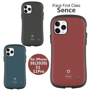 iFace first class SENSE iPhoneSE(第2世代) iphone11 iphone11pro ケース 並行輸入正規品 スマホケース 【送料無料】 大人色 ブランド アイフェイス センス アイフォン アイフェイス iphone8