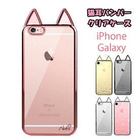 iPhoneXR iPhoneXS iphone8 Galaxy S8ケース iPhonexsmax 猫耳バンパークリアケース iPhone6S 猫耳 iphone7Plus ケース ねこみみ nekomimi ネコミミ iphone6 肉球 足あと 猫 衝撃吸収 送料無料 galaxys8 galaxys8+ かわいい