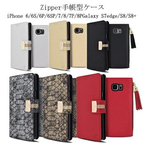 iphone7ケース Galaxy S8ケース ジッパー手帳型ケース チャーム フリンジ付き Toomoba Zipper Diary Case iPhone8 iPhone8Plus ケース クロコダイル 全6色 iphone6s galaxy s7 edge ケース Galaxy S8+【送料無料】
